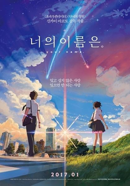 韓国で公開された『君の名は。』のポスター