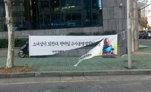 釜山少女像の周辺に横断幕き損の様子(写真=釜山地方警察庁)