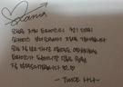 TWICEサナの手書きのハングル(オンラインコミュニティー)