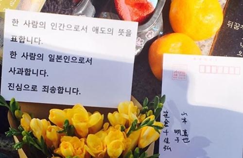 写真=日本人が釜山東区の日本領事館前の少女像に置いて行った謝罪の手紙。(写真=釜山ギョレハナ)