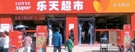 ロッテマートは中国で運営するスーパー3店の閉店を検討中だ。2012年にオープンした北京・安貞橋店の様子。(写真=ロッテマート)