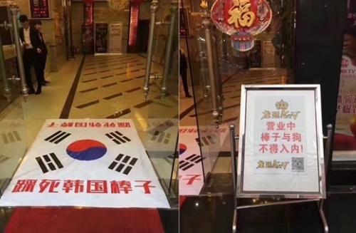 ホテルの入口に韓国の国旗である太極旗が敷かれている(写真=オンライン・コミュニティ)