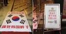 中国のあるホテルで韓国人を中傷する言葉が書かれた太極旗が入口いっぱいに敷かれてある。(写真=オンラインコミュニティ)