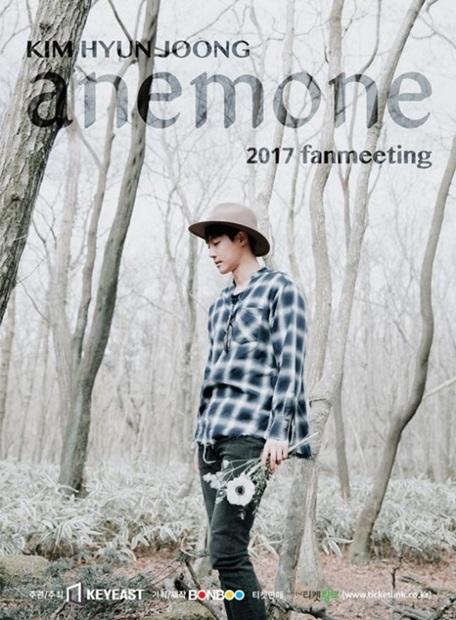 """キム・ヒョンジュンのファンミーティング「2017 KIM HYUN JOONG FANMEETING """"ANEMONE""""」ポスター"""