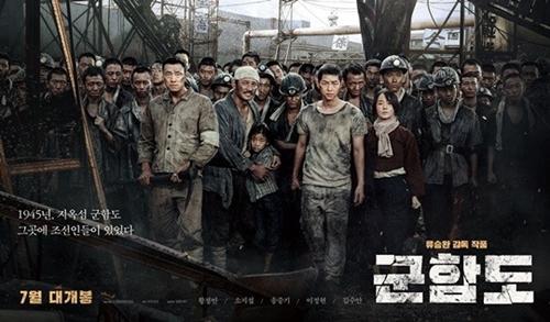 映画『軍艦島』ポスター