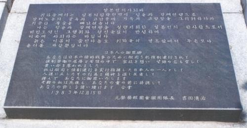 1983年12月15日、忠清南道天安の「望郷の丘」に設置された強制徴用謝罪碑の表示石原本。(写真提供=望郷の丘)