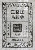 造幣公社が作った正官庄の正規商品認証包装紙。貨幣を作る時に使う偽・変造防止技術が適用されている。包装紙に隠された「KOREAN RED GINSENG」、「正官庄」、「高麗参」等の透かしを確認して正規商品か確認することができる。複写すると「COPY」という文字が印刷される。(写真=韓国造幣公社)