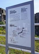 強制徴用の内容がない軍艦島の新しい案内板。(写真=徐敬徳教授提供)