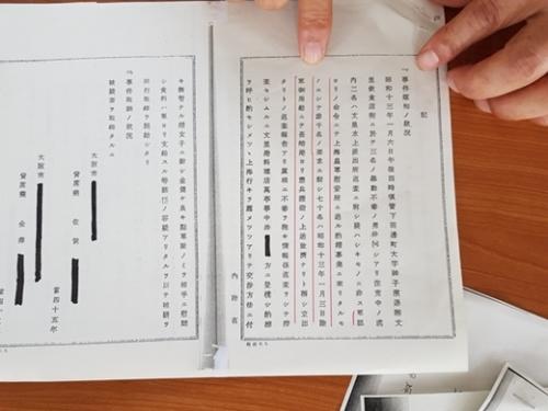 慰安婦募集行為を「誘拐」として調査したという日本の警察文書。
