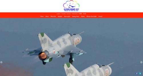 北朝鮮が外国人観光客を集めるために6カ国語で作成した元山(ウォンサン)国際親善航空祝典のホームページ。