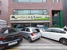 狎鴎亭(アックジョン)にある焼肉店「ユジョン食堂(シッタン)」は、所属事務所の旧社屋が近くにあったことから、彼らが練習生時代によく訪れていたとファンの間で話題のお店です。