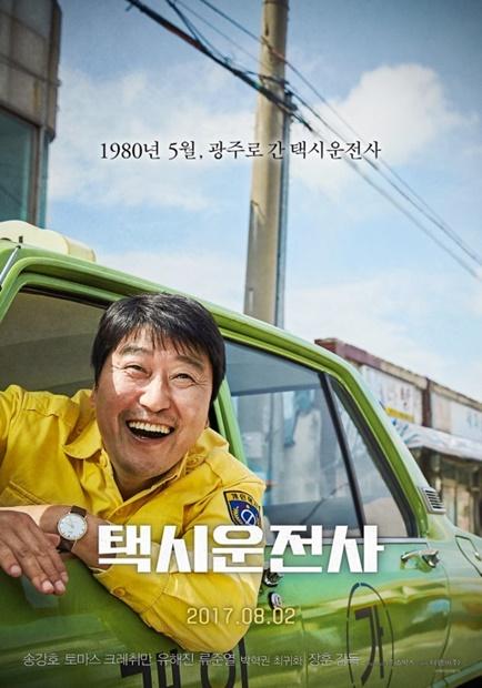 映画『タクシー運転手』ポスター