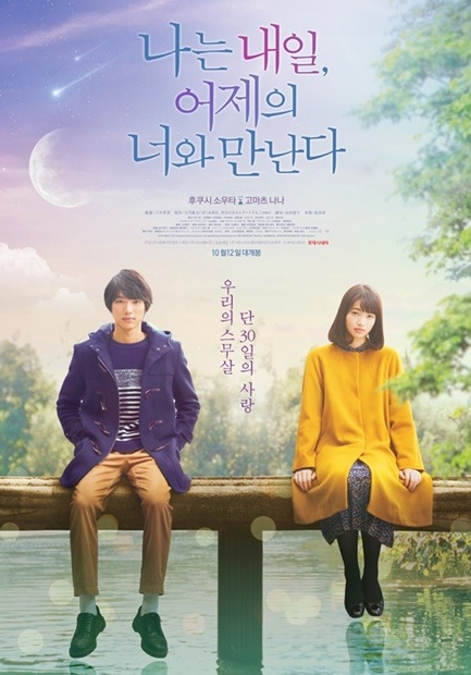 映画『ぼくは明日、昨日のきみとデートする』の韓国版ポスター