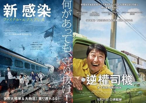 映画『新感染 ファイナル・エクスプレス』日本版ポスター(写真左)、映画『タクシー運転手』中国版ポスター(写真提供=ファインカット)