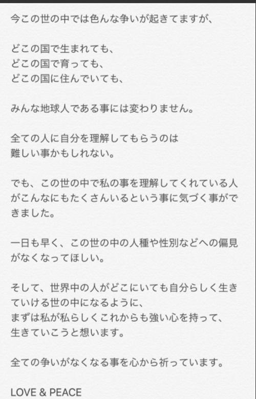 水原希子のツイッター