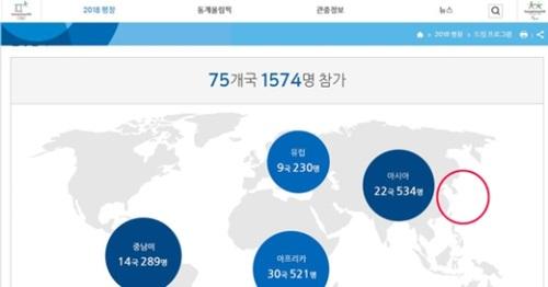 平昌五輪公式ホームページに掲載された世界地図に日本が記載されていないことが確認され、日本政府が27日、是正を申し入れた。写真は日本政府が是正を申し入れた平昌五輪ホームページの画面。