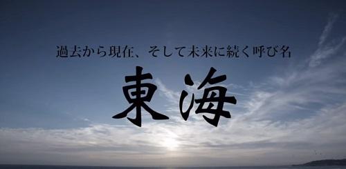 韓国外交部が製作した「東海」の名称に関する広報動画の日本語版。(写真=映像キャプチャー)
