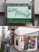 近頃そのメインストリートの裏通りが、梨大の女子大生を中心に話題。この小道から始まる「梨花52番街(イファオイボンガ)」には、若くして起業を目指す人々が開くオリジナリティ溢れるお店が集まっています。