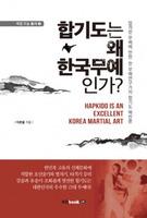 武芸研究家イ・ホチョル博士の著書『合気道はなぜ韓国武芸か?』(写真=ブックラボ)