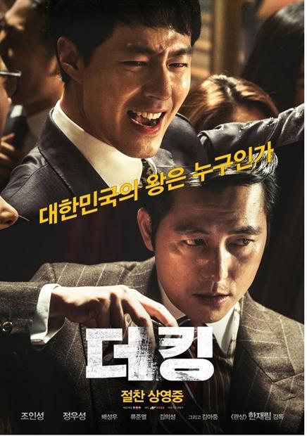 映画『THE KING』韓国版ポスター