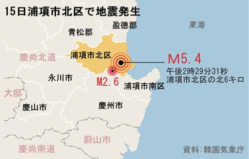 15日浦項市北区で地震発生