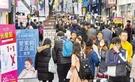 12日、ソウル明洞の商店が中国語で書かれた看板を出して中国人観光客を迎えている。