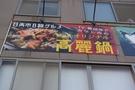 高麗神社周辺で高麗鍋を提供している食堂の看板