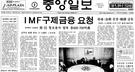 1997年11月21日のIMF救済金融要請発表事実を報道した翌日の中央日報1面。