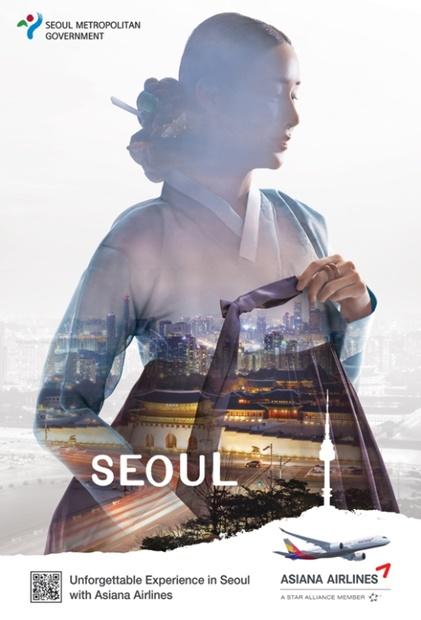 韓服を着た女性がオッコルムをつかんでいるソウル市の広告試案。扇情的だという指摘が提起された。(写真=ソウル市)