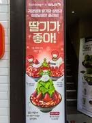 大人気韓国かき氷(ピンス)カフェ「ソルビン」の恒例冬いちごシリーズにも、今冬限定で「いちごツリーソルビン」が仲間入り。人気韓国カフェの生いちごスイーツは、この時期の韓国旅行ならではのお楽しみです!