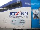 江原道に向かうKTXには、オリンピック公式マスコット(写真は白虎のスホラン)の特別ラッピング車両も登場。