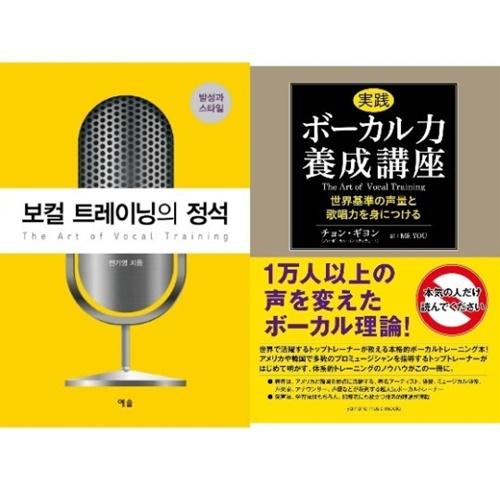 ボーカルトレーナーのチョン・ギヨンPVI代表が2016年に出版した『ボーカルトレーニングの定石』を日本語に翻訳した『実践ボーカル力養成講座~世界基準の声量と歌唱力を身につける~』が26日に出版される。