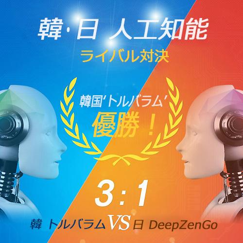 韓日人工知能ライバル対決、韓国「トルバラム」優勝