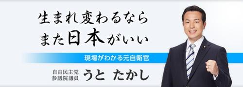 宇都隆史参院議員(写真=宇都隆史議員のホームページ)