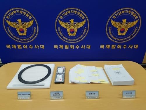 日系企業が産業スパイを雇って半導体関連技術を流出して警察に摘発された。写真は日系企業に渡された半導体技術関連設計図面など押収物。(写真=京畿南部地方警察庁)