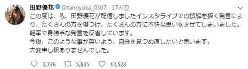AKB48田野優花の謝罪コメント内容(写真=田野優花ツイッター)