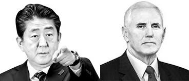 安倍晋三首相とペンス米副大統領