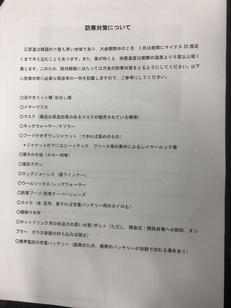 日本外務省が作成した平昌五輪防寒対策に関する文書。平昌の防寒対策として、準備物が細かく列挙されている。