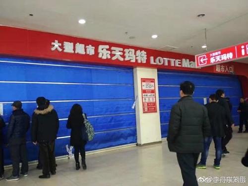 昨年3月1日から中国内ロッテマート80店が消防規定の違反などの理由で下された営業停止措置が満1年を迎える今まで続いている。写真は一番最初に営業停止された遼寧省丹東市のロッテマートの姿。