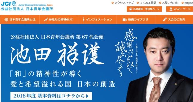 日本青年会議所のホームページ