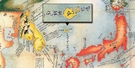 18世紀日本の地理学者・林子平が製作した1802年版大三国之図。朝鮮の部分は黄色、日本の部分は赤色で示してある。拡大した部分は鬱陵島と独島で朝鮮領という解説がつけられている。〔写真提供=ウリムンファカックギ会(私たちの文化を培う会)〕