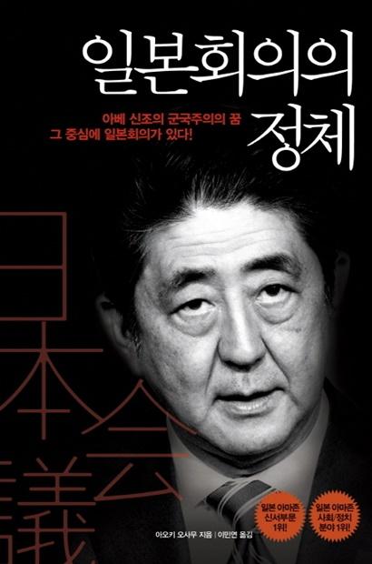 日本会議の正体を扱った書籍『日本会議の正体』(中央フォト)