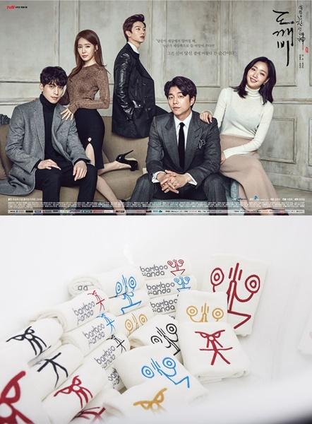 韓国ドラマ『トッケビ~君がくれた愛しい日々~』のポスター(上)とバンブーパンダのタオル(下)