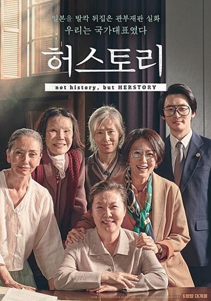 韓国映画『ヒストリー』ポスター