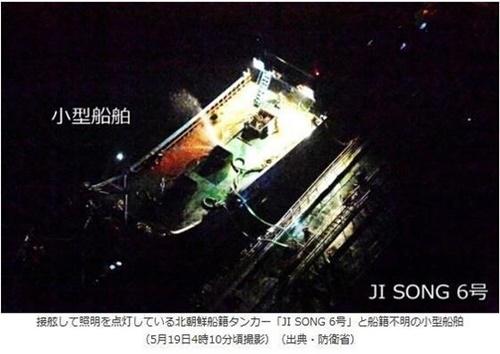 日本外務省が19日未明、北朝鮮船籍タンカー「ジソン(JI SONG)6号」と中国旗とみられる旗を掲げた小型船舶が東シナ海の公海上で横付けしている現場を自衛隊P-3C海上哨戒機が発見したと29日、発表した。(写真=日本防衛省提供)