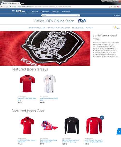 FIFAホームページで韓国代表のユニホームが「日本ユニホーム、応援服」と誤って紹介されている。(写真=徐ギョン徳教授チームのキャプチャー)