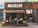 韓国式家庭料理を提供している「ミジャ食堂」。公式インスタグラムがあり、アンティークやメニューにも写真映えを意識した工夫が凝らされているのがポイントです。