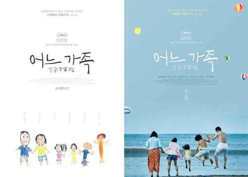 日本映画『万引き家族』の韓国版ポスター
