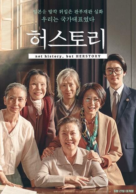 韓国映画『Herstory』