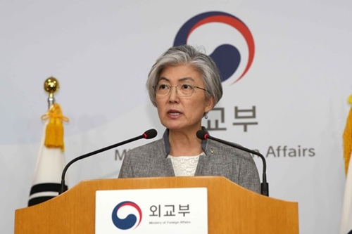 韓国の康京和外交部長官が6月18日午前、ソウル都染洞外交部庁舎で就任1周年を迎えてメディア向けの記者会見を行っている。